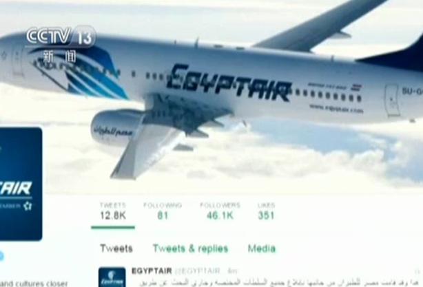 埃航客机失联:有媒体报道客机ms804坠海
