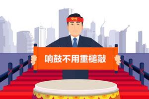 《习近平用典》政论微视频第二季第9集