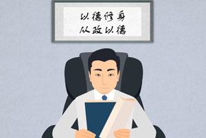 《习近平用典》政论微视频第二季第10集