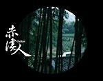 手机纪录片《赤溪人》