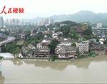 重庆各地洪峰过境