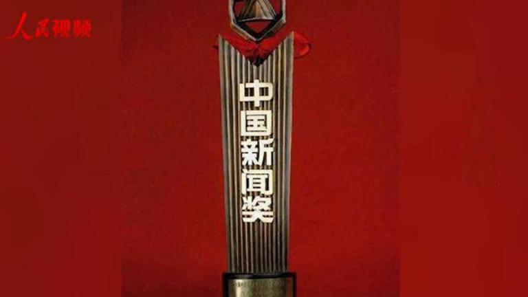 国家日历:中国新闻奖首次纳入2018世界杯在线投注新闻作品