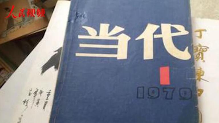 国家日历:大型文学季刊《当代》创刊
