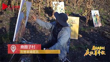 【吉林鹿圈子村】探秘关东人家,画一个童话里的秋天!直播时间:10月16日