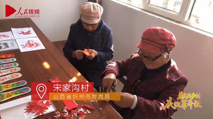 【山西宋家沟】蝶变新村直播时间:11月3日