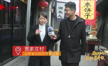 【山西贾家庄】杏花村外贾家庄 醋香酒醇远飘扬直播时间:11月5日