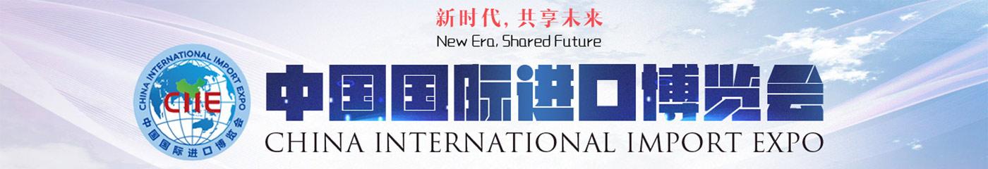 首届中国国际进口博览会开幕式