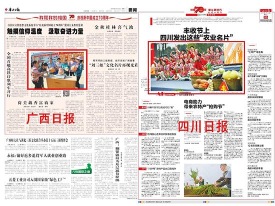 今日出版的《人民日报》、《农民日报》、《广西日报》、《四川日报》、《新疆日报》、《河南日报》、《陕西日报》、《广州日报》、《河北经济时报》、《襄阳日报》、《寿光日报》、《佛山日报》、《劳动报》、《沈阳晚报》、《青岛晚报》、《郴州日报》、《奉化日报》、《江阴日报》等中央省市主流报纸