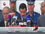 视频/阿航客机残骸在马里境内被找到 机上无人生还