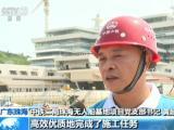 <strong>广东珠海:国内首个无人船研发测</strong>
