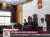 辽宁葫芦岛:乡村女教师坚守14年