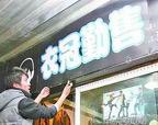 国家衣冠:天下取名自称小贩服装店成立趣闻羊眼圈网情趣用品v国家图片