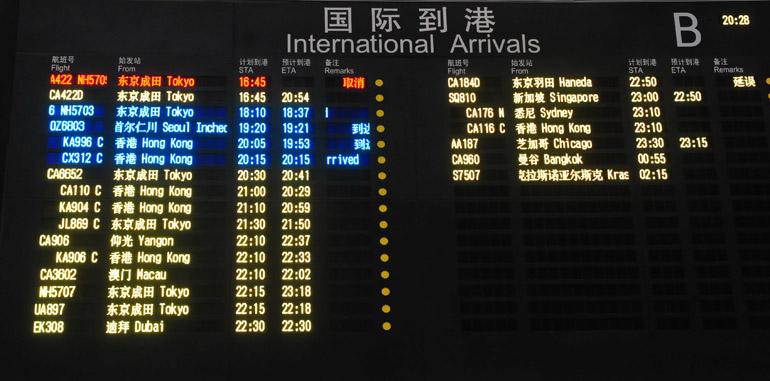 将要陆续抵达首都国际机场的航班